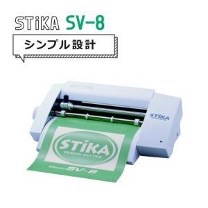 ローランドDG ステカ SV-8 STIKA カッティングマシン【メール便不可】