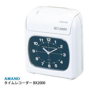 (少人数オフィス・お店に最適な1台)AMANO(アマノ) 電子タイムレコーダー BX2000(送料無料)(メール便不可)|homeshop