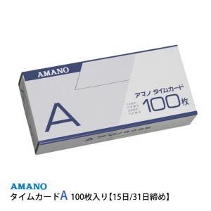 (メール便可:1個まで)(月末・15日締め)アマノ 標準タイムカード A 100枚入り (AMANO)(BX2000 CRX-200対応)(BX・EX・DX・RS・Mシリーズ用)|homeshop