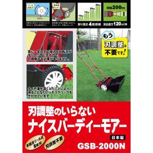 (芝刈機)キンボシ GSナイスバーディーモアー GSB-2000N(芝刈り機) homeshop 03