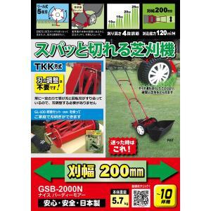 (芝刈機)キンボシ GSナイスバーディーモアー GSB-2000N(芝刈り機) homeshop 04