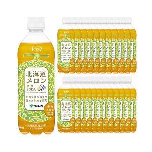 伊藤園 ビビッツ 北海道メロンMIX SODA 500ml 1ケース(24本入り) 北海道 限定 ソフトドリンク ジュース 炭酸飲料(ラッピング不可)(メール便不可)|homeshop