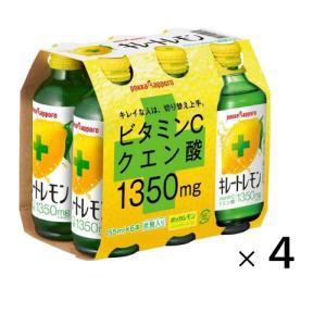 ポッカサッポロ キレートレモン155mlビン6本パック×4 計24本(メール便不可)|homeshop