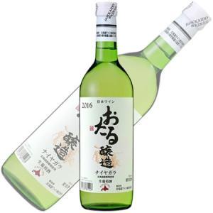 (北海道ワイン)おたる ナイヤガラ 2016 720ml ナイアガラ 白ワイン やや甘口(メール便不可) homeshop