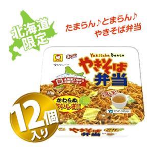 マルちゃん やきそば弁当 132g 北海道限定 12個入り1ケース(メール便不可) homeshop