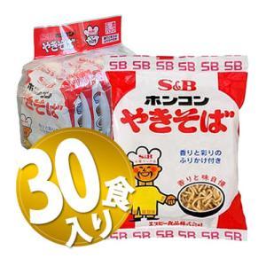【30食入り1ケース】 S&B ホンコンやきそば 85g 【ラッピング不可】【メール便不可】|homeshop
