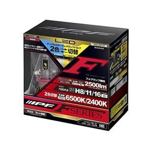 LEDヘッドライト IPF アイピーエフ F50DFLB LEDデュアルカラーフォグランプバルブ Fシリーズ H8/H11/H16 2500lm 6500/2400K