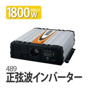 大橋産業(BAL) 489 正弦波インバーター 1800 【カー用品】