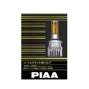 PIAA フォグライト用 LEDバルブ LEF101Y 1800lm イエロー光 HB4(フォグランプ)(メール便不可)(ラッピング不可) homeshop