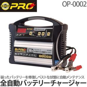 OMEGA PRO オメガプロ 全自動バッテリーチャージャー (OP-0002)(バッテリー充電器)(カー用品)(メール便不可)(ラッピング不可) homeshop