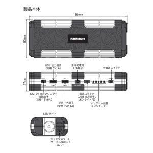 カシムラ ジャンプスターター 12000mAh KD-160 (メール便不可) homeshop 03