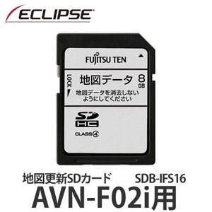 富士通テン(カーナビ用品)ECLIPSE(イクリプス) SDB-IFS16 AVN-F02i用地図更新SDカード(メール便不可)(ラッピング不可)