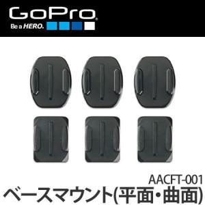 GoPro アクセサリー ベースマウント(平面・曲面) AACFT-001【メール便不可】|homeshop