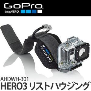 GoPro アクセサリー HERO3 リストハウジング AHDWH-301【メール便不可】|homeshop