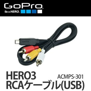 GoPro アクセサリー HERO3 RCAケーブル(USB) 【ACMPS-301】【HERO3・HERO3+・HERO4】【メール便不可】|homeshop