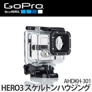 GoPro アクセサリー HERO3 スケルトンハウジング AHDKH-301【メール便不可】|homeshop