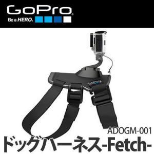 GoPro アクセサリー ドッグハーネス-Fetch-  【ADOGM-001】 【HEROオリジナル・HERO2・HERO3・HERO3+】【メール便不可】|homeshop