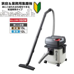 集じん機 集塵機 リョービ(京セラ) VC-1100 (4479734) VC1100  RYOBI 業務用掃除機 乾湿両用(ラッピング不可) ホームショッピング