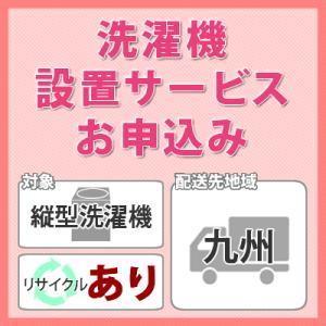 洗濯機・衣類乾燥機設置サービス (対象:縦型洗濯機/お届け地域:九州/リサイクルあり)*対象商品と同時にお申し込み下さい。(メール便不可)|homeshop