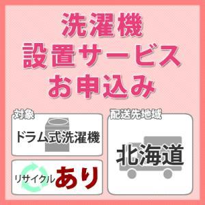 洗濯機・衣類乾燥機設置サービス (対象:ドラム式洗濯機/お届け地域:北海道/リサイクルあり)*対象商品と同時にお申し込み下さい。(メール便不可)|homeshop