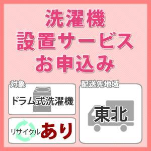 洗濯機・衣類乾燥機設置サービス (対象:ドラム式洗濯機/お届け地域:東北/リサイクルあり)*対象商品と同時にお申し込み下さい。(メール便不可)|homeshop