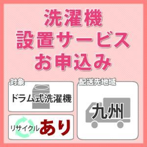 洗濯機・衣類乾燥機設置サービス (対象:ドラム式洗濯機/お届け地域:九州/リサイクルあり)*対象商品と同時にお申し込み下さい。(メール便不可)|homeshop