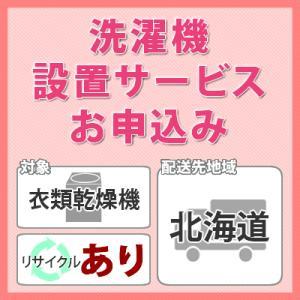 洗濯機・衣類乾燥機設置サービス (対象:衣類乾燥機/お届け地域:北海道/リサイクルあり)*対象商品と同時にお申し込み下さい。(メール便不可)|homeshop