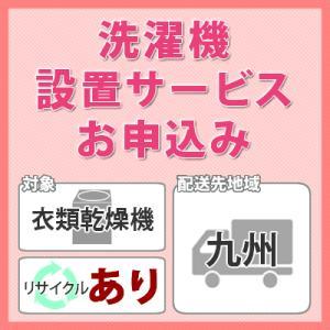 洗濯機・衣類乾燥機設置サービス (対象:衣類乾燥機/お届け地域:九州/リサイクルあり)*対象商品と同時にお申し込み下さい。(メール便不可)|homeshop