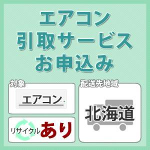 エアコン引き取りサービス (お届け地域:北海道/リサイクルあり)※対象商品と同時にお申し込みください。|homeshop