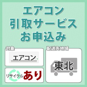 エアコン引き取りサービス (お届け地域:東北/リサイクルあり)※対象商品と同時にお申し込みください。|homeshop