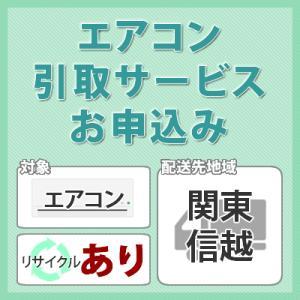 エアコン引き取りサービス (お届け地域:関東・信越/リサイクルあり)※対象商品と同時にお申し込みください。|homeshop