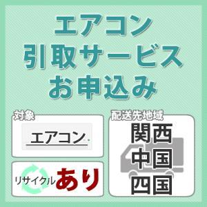 エアコン引き取りサービス (お届け地域:関西・中国・四国/リサイクルあり)※対象商品と同時にお申し込みください。|homeshop