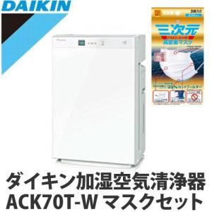 DAIKIN ダイキン ACK70T-W [MCK70T-W...