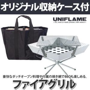 (「オリジナル収納ケース」GET)ユニフレーム ファイアグリル(683040)(焚火台/焚き火台)(メール便不可)|homeshop