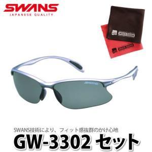 SWANS【サングラス】GW-3302 (TISIL)&マイクロファイバークロス(V-81776)セット 【スポーツサングラス】【メール便不可】 homeshop