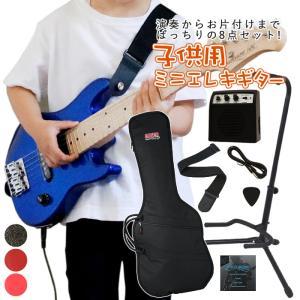 (ストラッププレゼント) ミニ エレキギター 初心者 セット 子供 楽器 おもちゃ ミニギター MST120S ミニアンプ ピック シールド 付属 (ラッピング不可) ホームショッピング