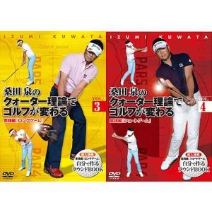 桑田泉のクォーター理論でゴルフが変わる vol.3+vol.4 2巻セット (DVD)(メール便不可)