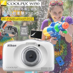 (オプション3点付)ニコン デジタルカメラ COOLPIX W150 ホワイト スマホ連動 タフカメ...
