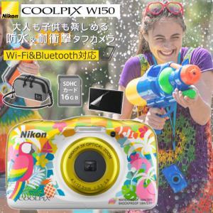 (オプション3点付)ニコン デジタルカメラ  COOLPIX W150  リゾート 防水 耐衝撃 タ...