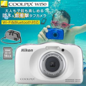(ポーチ・SDカード セット) ニコン COOLPIX W150 ホワイト スマホ連動 タフカメラ ...