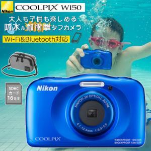 (ポーチ・SDカード付)ニコン デジタルカメラ  COOLPIX W150  ブルー 防水 耐衝撃 ...