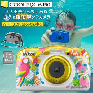 ニコン デジタルカメラ  クールピクス W150 防水 耐衝撃 タフカメラ デジカメ リゾート (N...