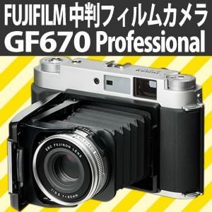 富士フィルム(FUJIFILM) 中判フィルムカメラ GF670 Professional EX N シルバー 6×6、6×7サイズ切り替え機能を搭載[メール便不可] homeshop