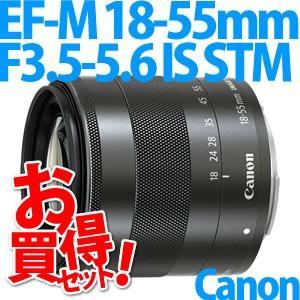 【★お手入れクロス等セット】Canon 標準ズームレンズ EF-M18-55mm F3.5-5.6 IS STM EF-Mマウント[メール便不可]