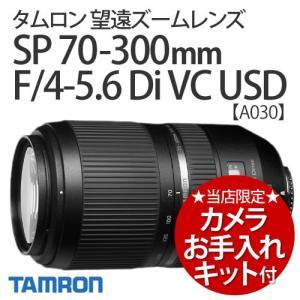 タムロン 望遠ズームレンズ SP 70-300mm F/4-5.6 Di VC USD キヤノン用(A030E)&カメラお手入れキット(メール便不可)|homeshop