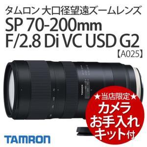 タムロン 大口径望遠ズームレンズ SP 70-200mm F/2.8 Di VC USD G2 キヤノン用(A025E)&カメラお手入れキット(メール便不可)|homeshop