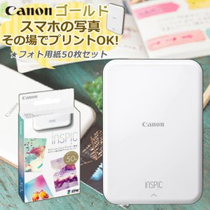 (フォト用紙50枚付)キヤノン ミニフォトプリンター iNSPiC PV-123-GD ゴールド (3204C009) (キャノン/canon/インスピック) (メール便不可) homeshop