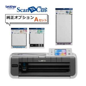 (純正オプション品3点付!)ブラザー カッティングマシン ScanNCut スキャンカット CM300 (CMZ0102) (brother)(メール便不可)|homeshop