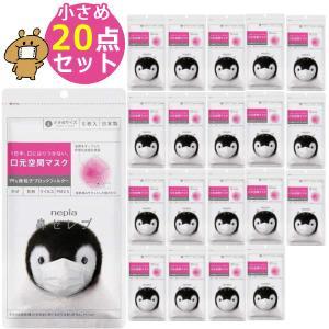【20個セット】鼻セレブマスク【王子ネピア】ネピア 小さめサイズ 5枚入り【ラッピング不可】