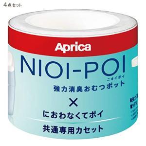 (セット)アップリカ ニオイポイ・におわなくてポイ 共通カセット 3個パック×4セット
